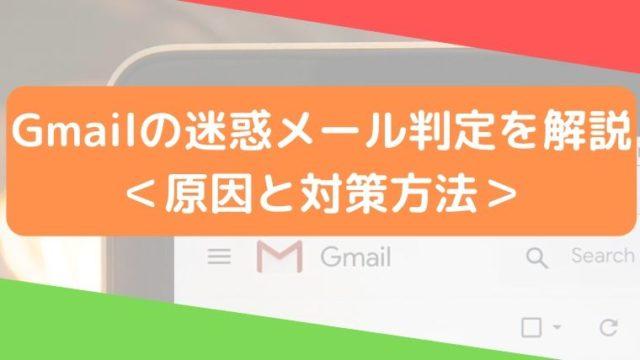 Gmail迷惑メール判定アイキャッチ画像