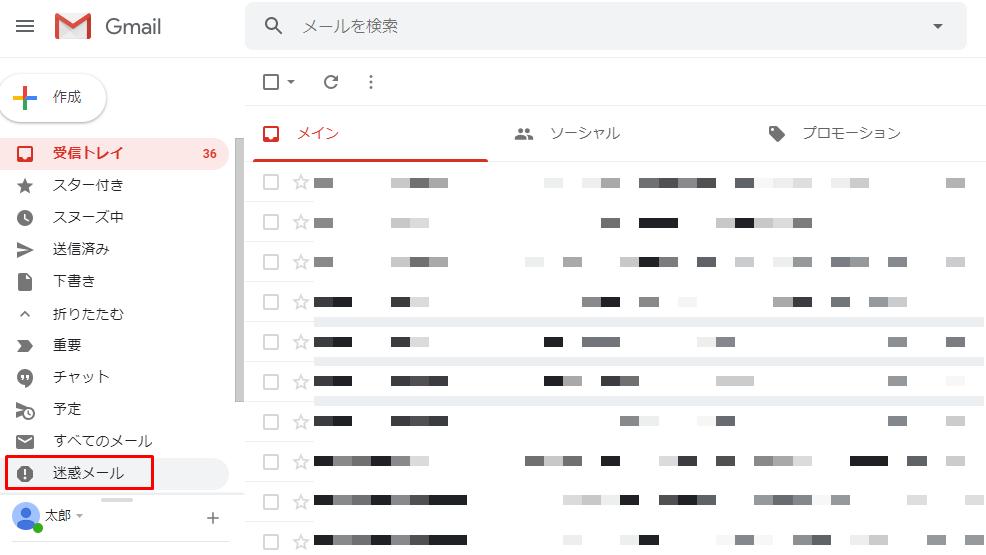 Gmailの説明2