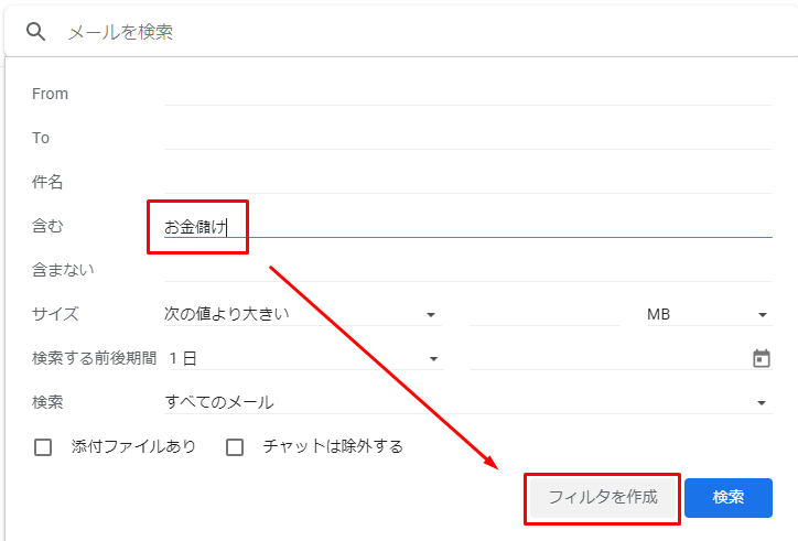Gmailの説明4