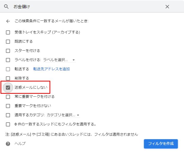 Gmailの説明5