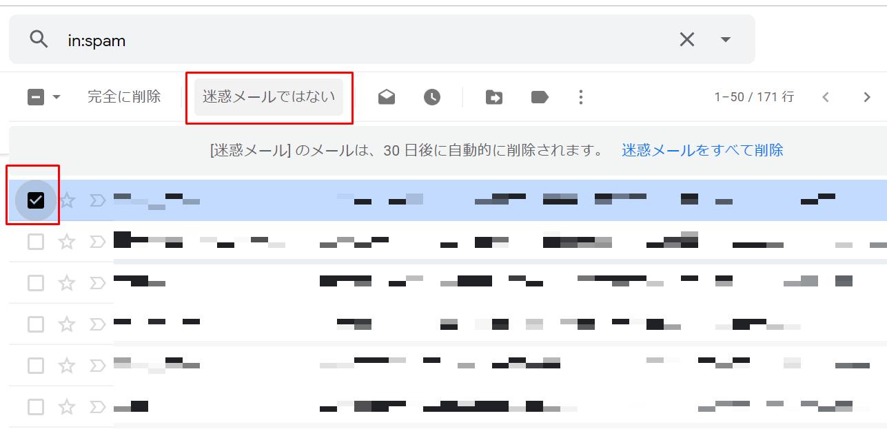 Gmailの説明6