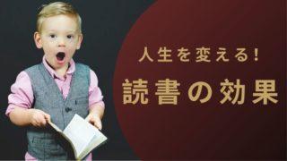 読書の効果アイキャッチ画像