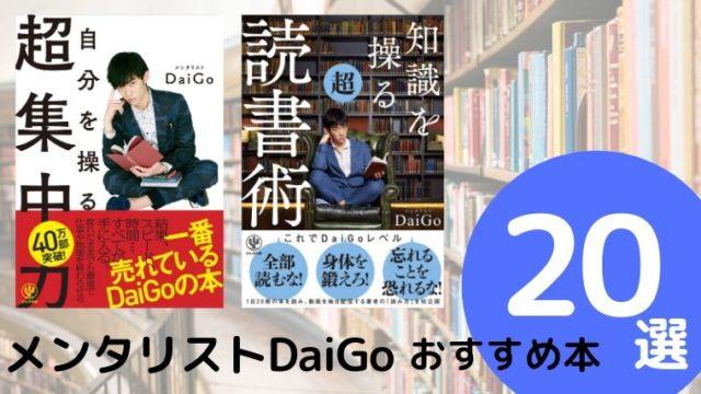 メンタリストDaiGoおすすめ本ランキング20選
