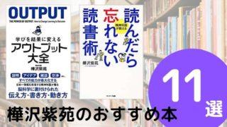 樺沢紫苑おすすめ本11選
