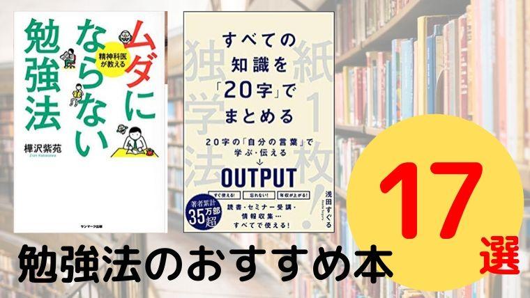 勉強法のおすすめ本