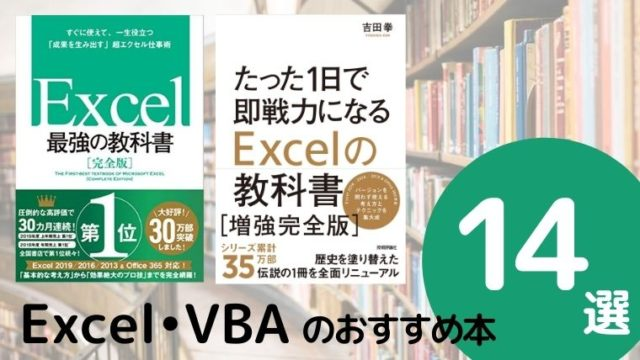 Excel(エクセル)・VBAが学べるおすすめ本ランキング14選【2021年最新版】