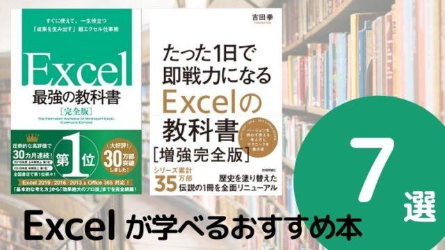 Excelのおすすめ本