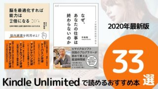 Kindle Unlimitedのおすすめ本