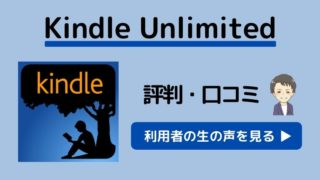 Kindle Unlimited評判