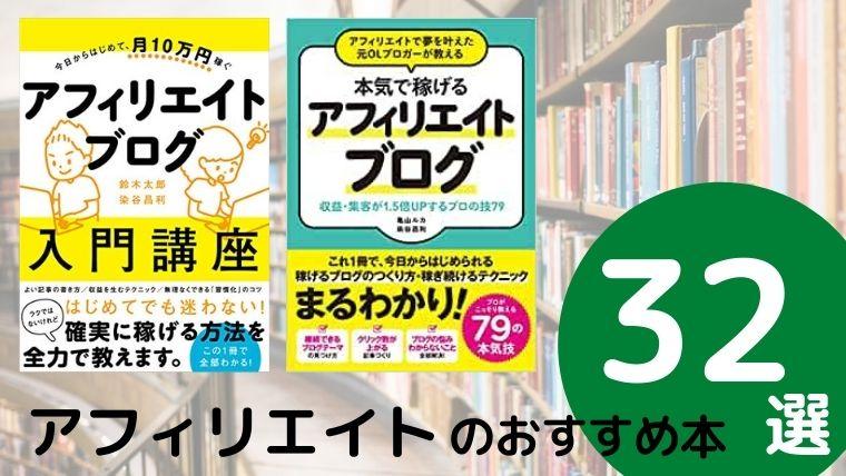 アフィリエイト初心者におすすめの本32冊【2021年最新版】