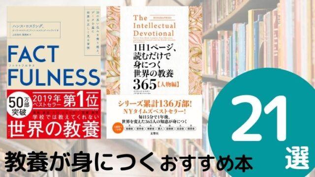 教養が身につくおすすめ本ランキング21選【2021年最新版】