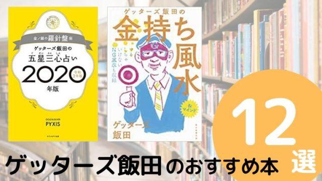 ゲッターズ飯田のおすすめ本ランキング