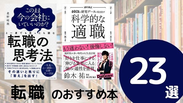 転職やキャリアに悩む人におすすめの本23選【2021年最新版】