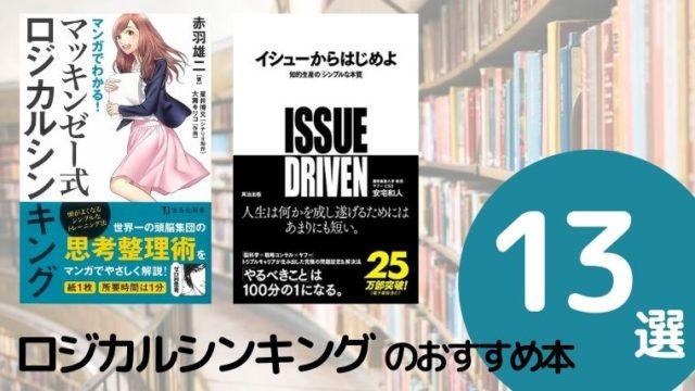 ロジカルシンキングを鍛えるおすすめ本13選【2021年最新版】
