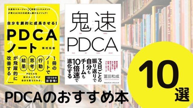 PDCAのおすすめ本ランキング10選