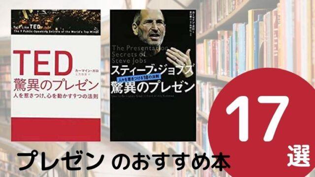 プレゼン力を上げるおすすめ本ランキング17冊【2021年最新版】