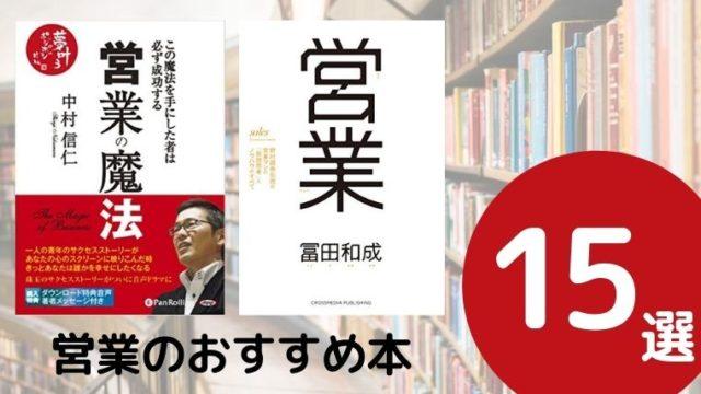 営業のおすすめ本ランキング15選【2021年最新版】
