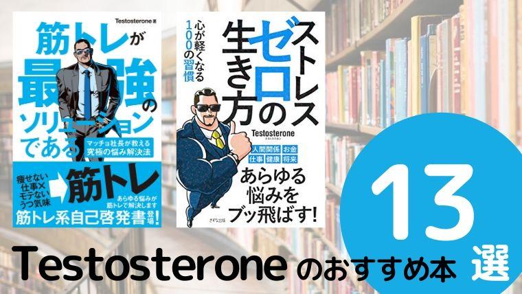 テストステロンのおすすめ本
