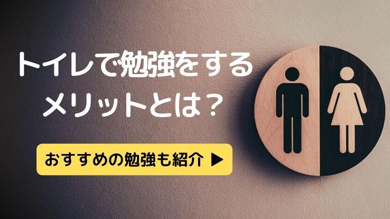 トイレで勉強するメリットとは?