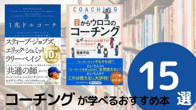 コーチングのおすすめ本