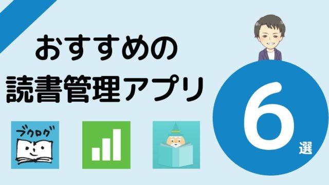 読書管理アプリおすすめ6選