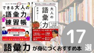 語彙力のおすすめ本