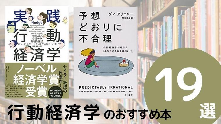 行動経済学のおすすめ本ランキング19選【2021年最新版】
