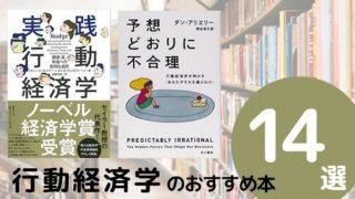 行動経済学のおすすめ本