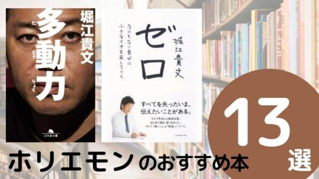 ホリエモン(堀江貴文)のおすすめ本ランキング13冊【2021年最新版】
