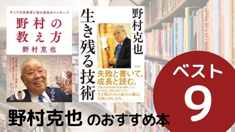 野村克也のおすすめ本