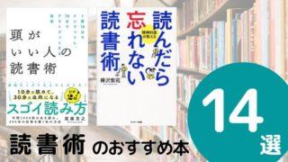 読書術のおすすめ本