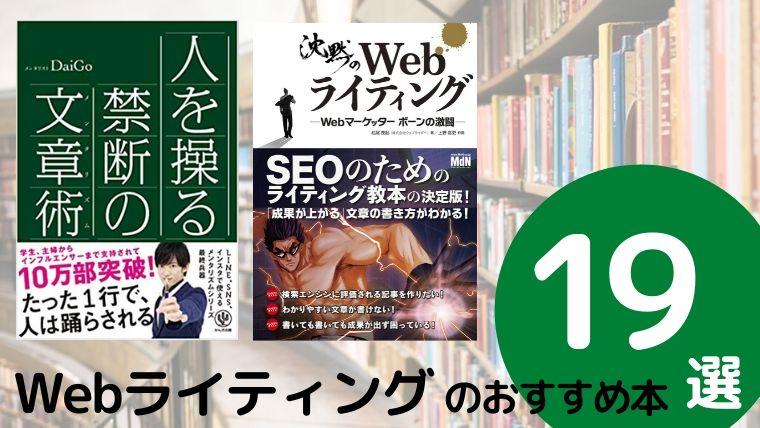 Webライティングのおすすめ本