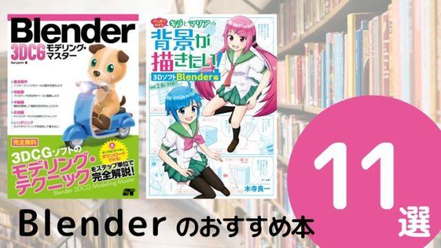 Blenderのおすすめ本