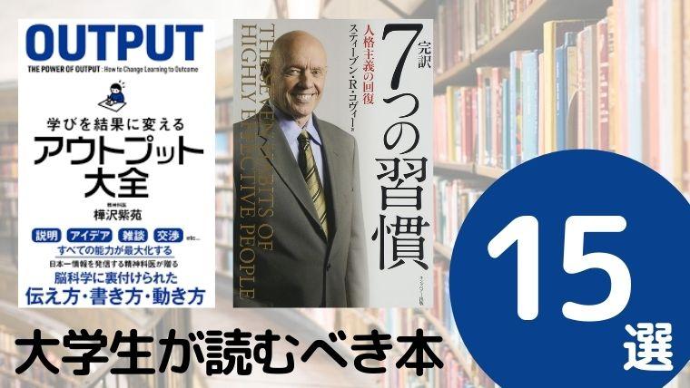 大学生が読むべきおすすめ本ランキング15冊【2021年最新版】