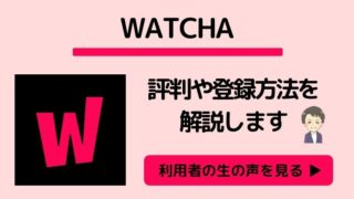 WATCHAとは
