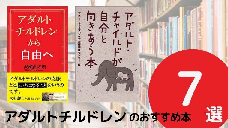 アダルトチルドレンのおすすめ本ランキング7冊【2020年最新版】