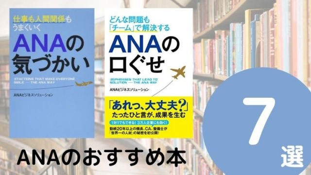 ANAのおすすめ本ランキング7冊【2020年最新版】