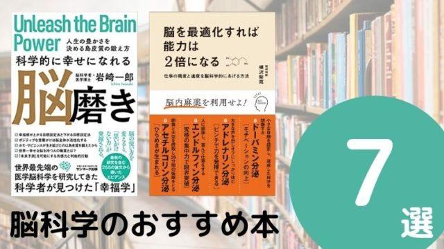 脳科学のおすすめ本ランキング7冊【2020年最新版】