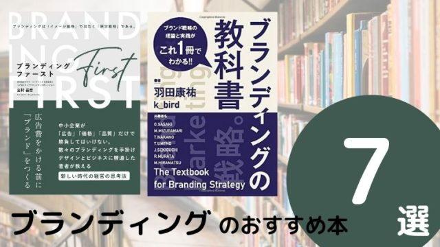 ブランディングのおすすめ本ランキング7冊【2020年最新版】
