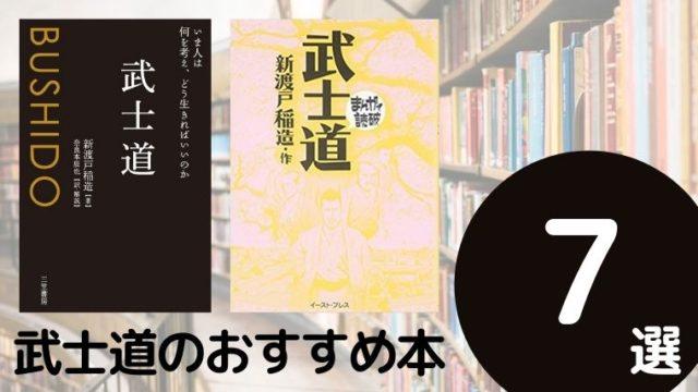 武士道のおすすめ本ランキング7冊【2020年最新版】