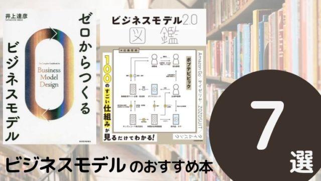 ビジネスモデルのおすすめ本ランキング7冊【2020年最新版】