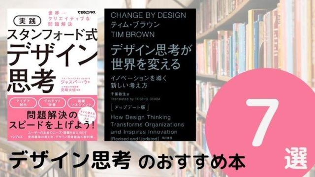 デザイン思考のおすすめ本ランキング7冊【2020年最新版】