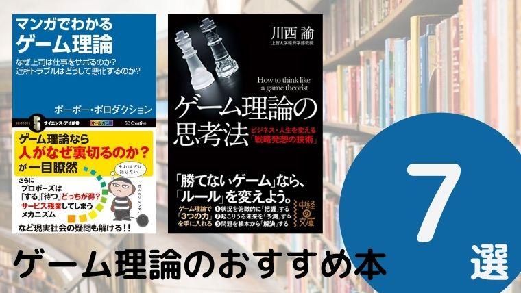 ゲーム理論のおすすめ本ランキング7冊【2020年最新版】