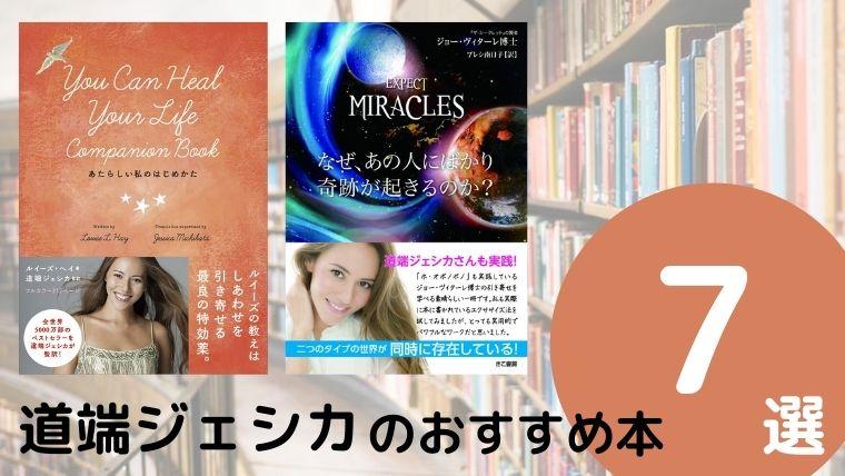 道端ジェシカのおすすめ本ランキング7冊