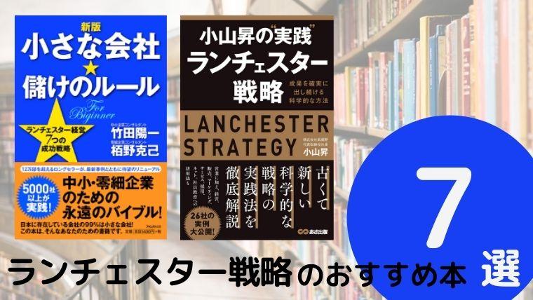 ランチェスター戦略 本のおすすめ本ランキング7冊【2020年最新版】