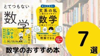 数学のおすすめ本ランキング7冊【2020年最新版】