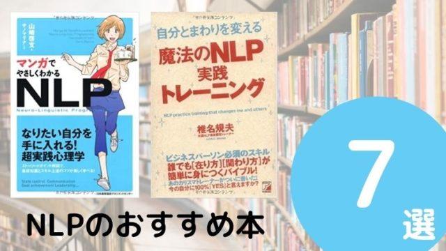 NLPのおすすめ本ランキング7冊【2020年最新版】