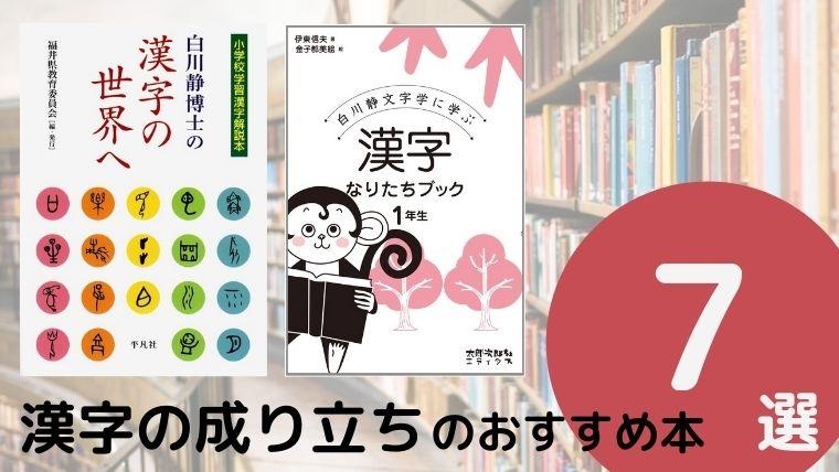 漢字の成り立ちのおすすめ本ランキング7冊【2020年最新版】