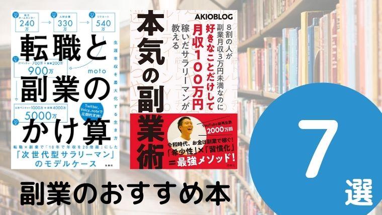 【月3万円稼ぐ】副業を始める人におすすめの本7冊