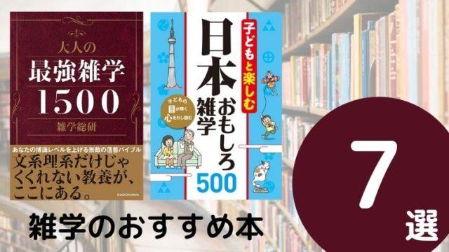 雑学のおすすめ本ランキング7冊【2020年最新版】